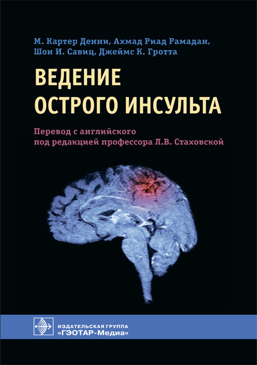 Новинки Ведение острого инсульта vedenie_ostrogo_insulta.jpg