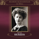 Анастасия Вяльцева / Великие Исполнители России XX Века (2CD)