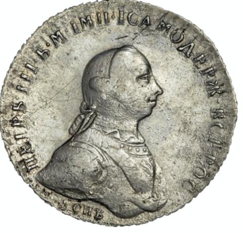 1 рубль 1762 г. СПБ НК. Петр III.