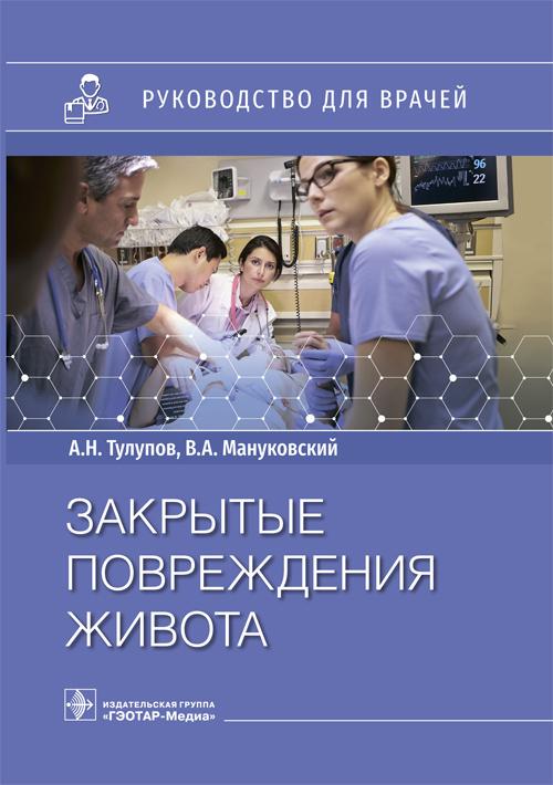 Новинки Закрытые повреждения живота. Руководство для врачей zak_povr_giv.jpg