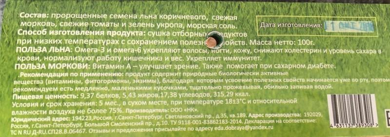 Хлебцы льняные Морковь 100г Био Кухня Урожай