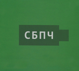 СБПЧ / Флешка (CD)