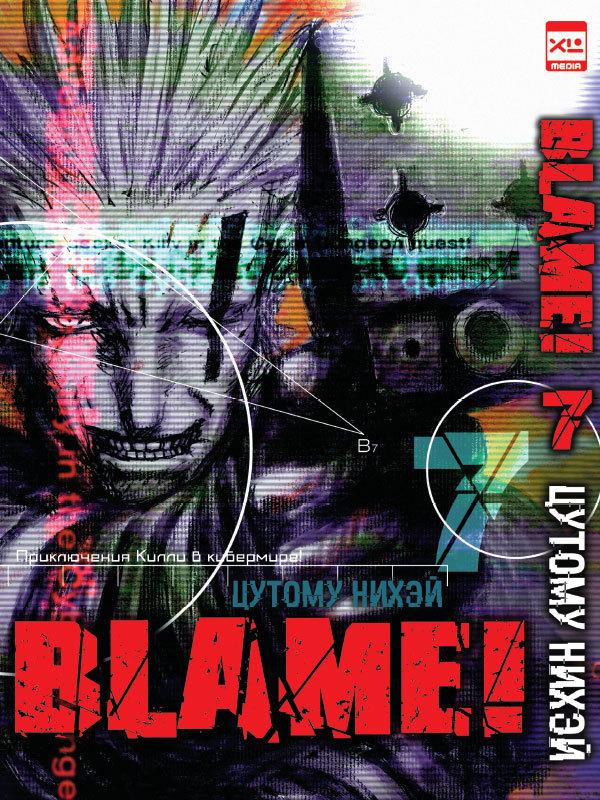 Blame! Том 7