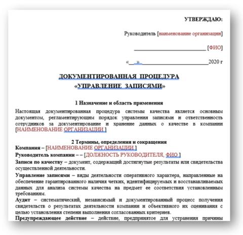 Документированная процедура Управление записями
