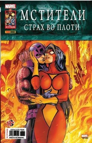 Мстители №20 (Panini Comics)
