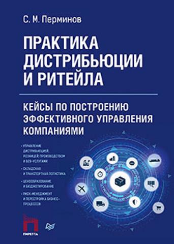 Практика дистрибьюции и ритейла. Кейсы по построению эффективного управления компаниями