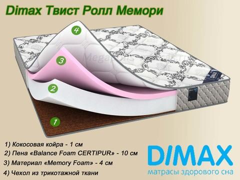 Матрас Dimax Твист Ролл Мемори от Мегаполис-матрас
