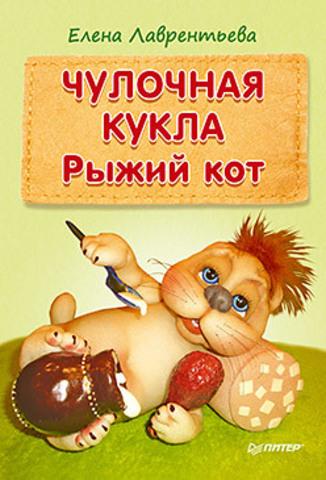 Чулочная кукла: рыжий кот