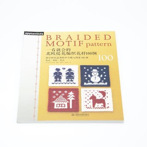 Книга 100 мотивов Braided Motif Pattern