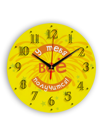 Часы настенные с мотивацией, плавный бесшумный механизм, 28 см