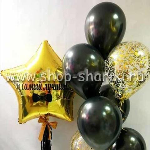 композиция из шаров на день рождения мужу - Ты самый лучший