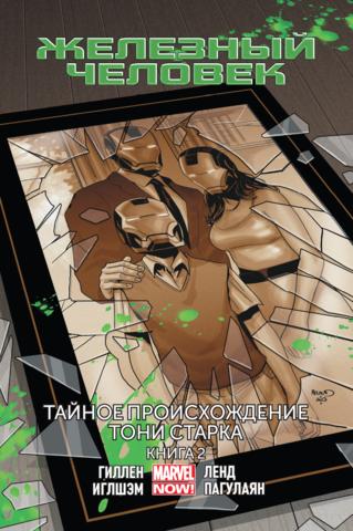 Железный Человек. Том 3. Тайное происхождение Тони Старка. Книга 2 (Б/У)