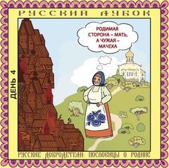 Магнитный набор  «Русские добродетели:  Пословицы о Родине»