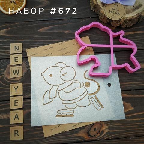Набор №672 - Мышка на коньках
