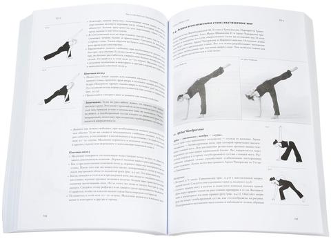 Книга: Йога точного выравнивания для ЙКВ