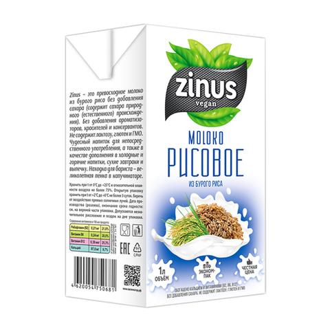 Напиток Zinus молоко рисовое, 1л. (Продальянс)