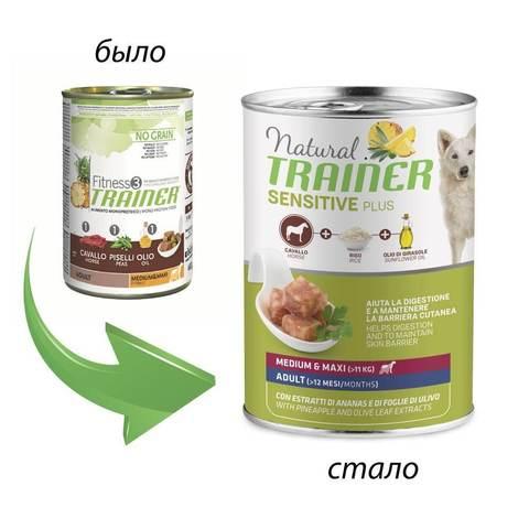 Влажный корм для собак TRAINER Natural, при чувствительном пищеварении, конина, с рисом (для средних и крупных пород)