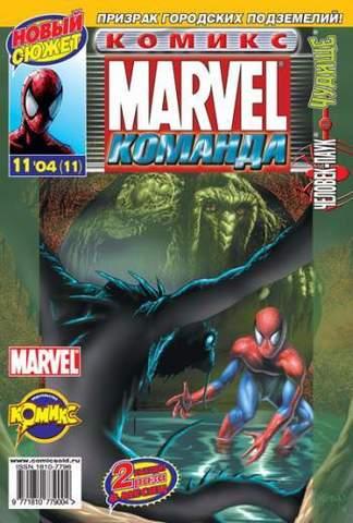 Marvel: Команда №11