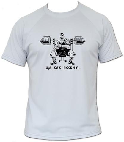 футболка пауэрлифтинг ща как пожму