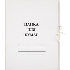 Папка для бумаг с завязками (мелованный картон 380 г/кв.м)