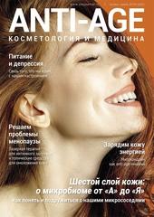 """Журнал """"ANTI-AGE косметология и медицина"""", №3-4/2019 (осень-зима)"""