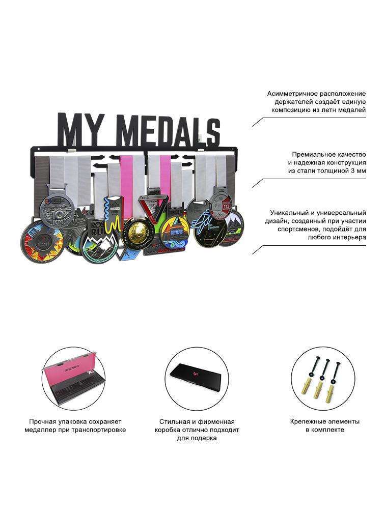 Медальница  My medals 2.0