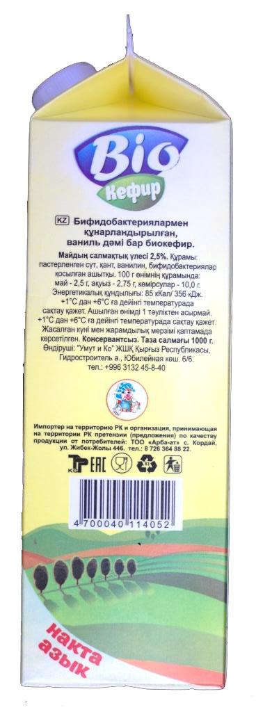 Био-Кефир с бифидобактериями, Ванильный