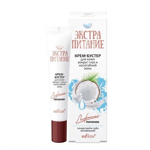 Крем-бустер для кожи вокруг глаз и носогубной зоны «Лифтинг-питание» , 20 мл ( Экстрапитание )