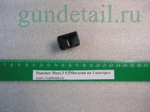 Магазин на 1 выстрел Puncher Maxi.3 5,5