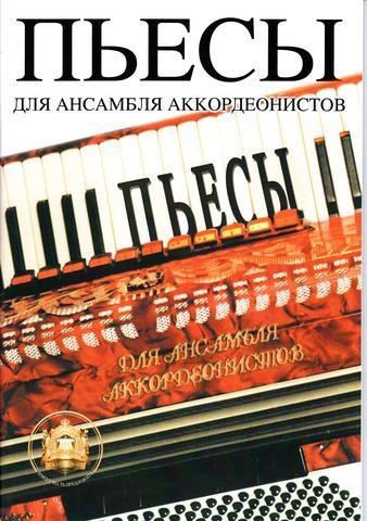 Р. Бажилин. Пьесы для ансамблей аккордеонистов