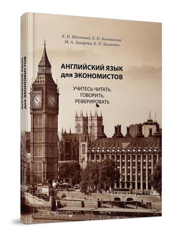 Английский язык для экономистов (учебное пособие)