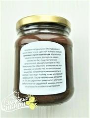 Шоколадный урбеч ореховый, 400 гр