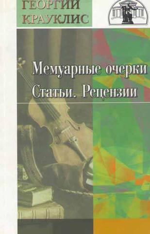 Крауклис Г. В. Мемуарные очерки. Статьи. Рецензии.