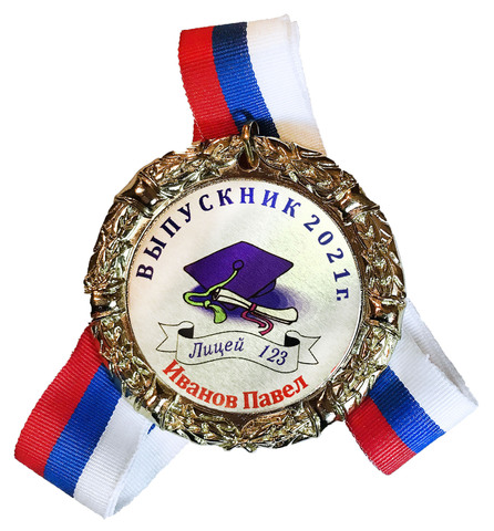 Медаль индивидуальная