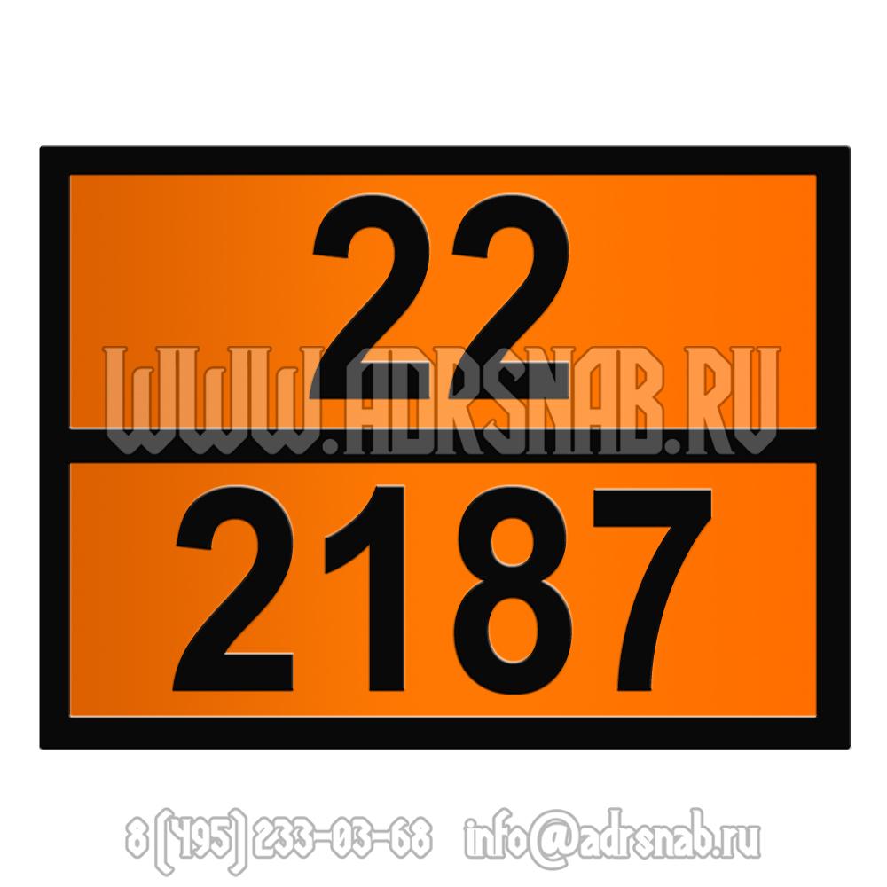22-2187 (УГЛЕРОДА ДИОКСИД ОХЛАЖДЕННЫЙ ЖИДКИЙ)