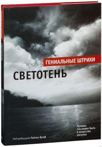 Фото Светотень (суперобложка)