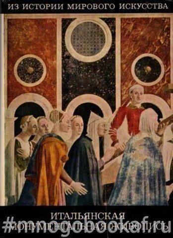 Итальянская монументальная живопись. Раннее Возрождение