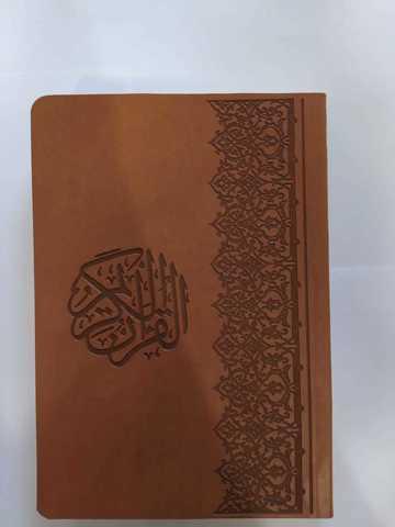 Quran (ərəbcə) dəri üzlü