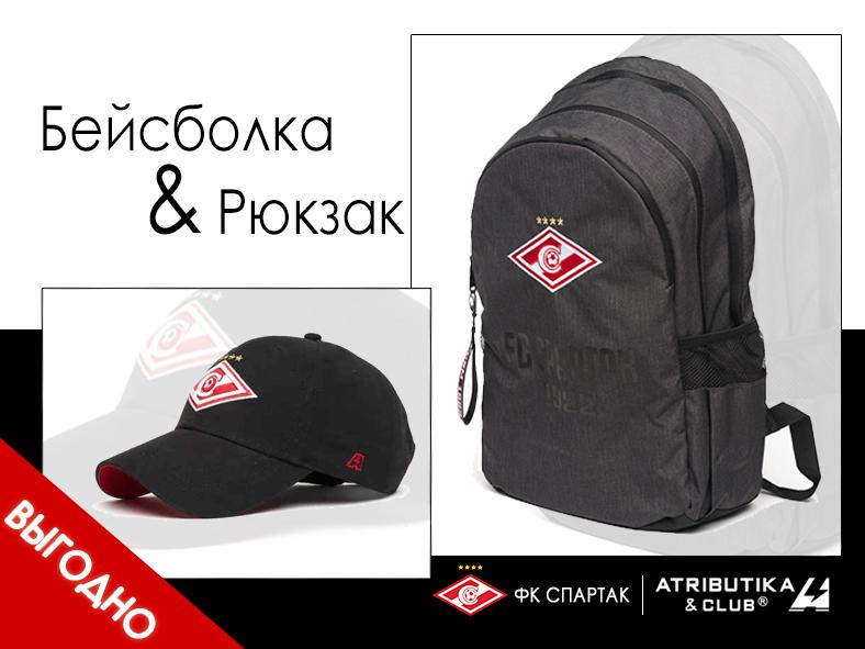 Комплект ФК Спартак (бейсболка и рюкзак)