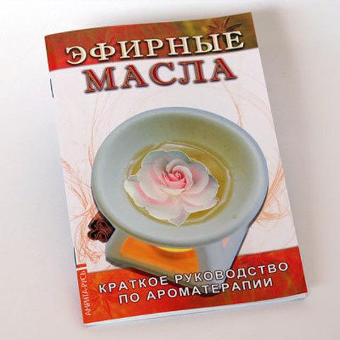 Книга Эфирные масла