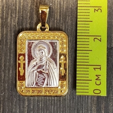 Нательная именная икона святой Антоний (Антон) с позолотой