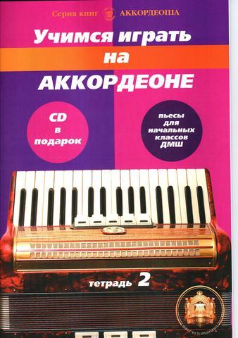 Р. Бажилин. Учимся играть на аккордеоне.  Серия книг Аккордеоша. Тетрадь2+CD.