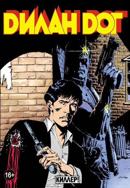 Дилан Дог 12: Киллер! (оранжевая обложка)