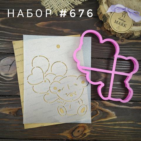 Набор №676 - Мишка с шариками