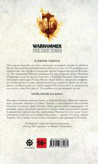 Warhammer: The End Times – Эльфийский рок