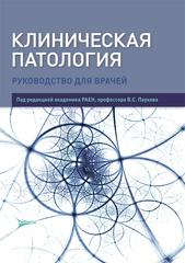 Клиническая патология : руководство для врачей