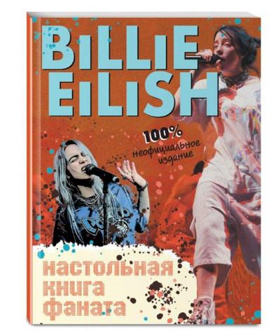 Билли Айлиш. Настольная книга фаната