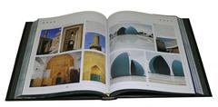 Великие Святыни Ислама. (Ив Корбендо. Перевод с французского Е. Вознесенской)
