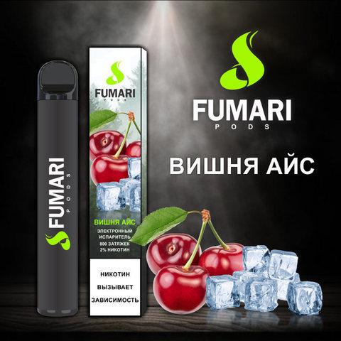 Fumari (800 затяжек) Вишня Айс