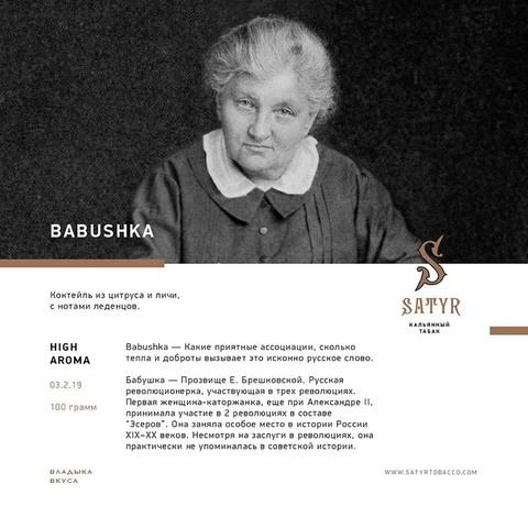 Табак Satyr Babushka (Бабушка) 100г